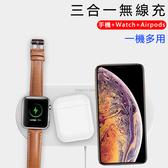 三合一無線充行動電源 無線充電器 無線底座 iPhone蘋果 iWatch手錶 airpods耳機三合一磁力充電底座