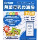 【奇買親子購物網】芬蒂思 平面型母乳冷凍袋/120ml/60入(贈30抽濕巾)