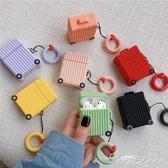 創意個性旅行箱Airpods蘋果無線藍芽耳機套硅膠IPHONEX防摔軟殼網紅同款范思蓮恩