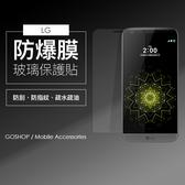 LG全系列 9H.強化玻璃保護貼 樂金 LG G5 G4 V10 V20 鋼化 玻璃貼