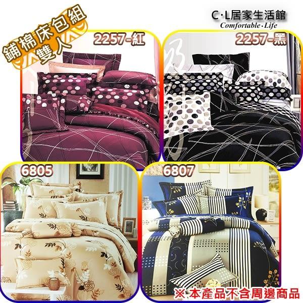 【 C . L 居家生活館 】雙人鋪棉床包組(2257-紅/2257-黑/6805/6807)