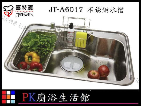 ❤PK廚浴生活館❤高雄喜特麗 JT-A6017 不鏽鋼水槽 舊型號 JT-A6011 ☆表面毛絲面效果處理