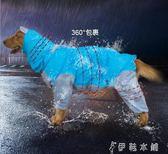 狗狗雨衣 四腳防水衣服金毛拉布拉多寵物中型大型犬全包夏季  伊鞋本鋪