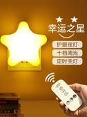 雙12購物節小夜燈插電喂奶床頭遙控哺乳壁燈插座式節能嬰兒臺燈臥室創意夢幻