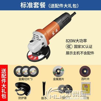 東成角磨機多功能切割機家用手砂輪旗艦店手磨機拋光打磨機磨光機 好樂匯