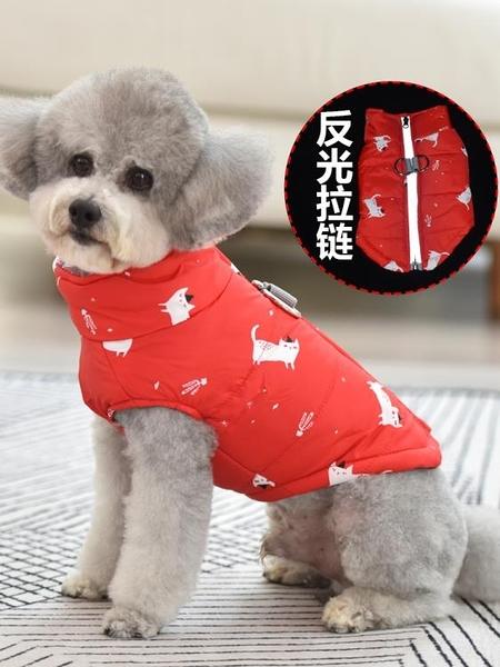 小狗狗衣服秋冬裝泰迪比熊博美小型犬加厚中型犬金毛寵物冬季棉衣 喵小姐