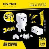 ONPRO UC-2P01 雙USB充電器(5V/2.4A) U將公仔組-白