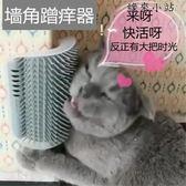 貓抓板 貓墻角蹭毛器貓咪撓癢癢玩具