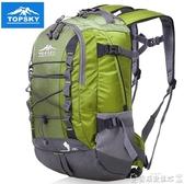 登山包Topsky戶外運動登山包旅行男女後背背包旅游野營徒步包LX爾碩數位