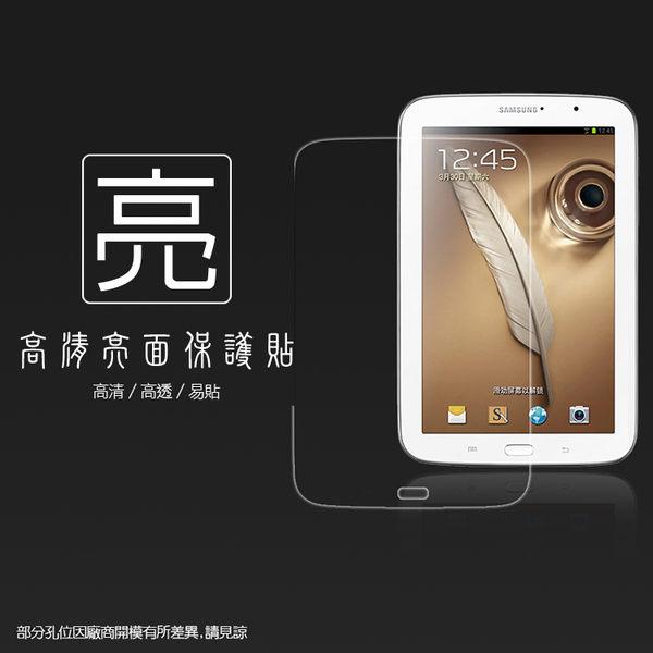 ◇亮面螢幕保護貼 SAMSUNG 三星 Galaxy Note 8.0 N5110 WIFI版 保護貼 平板貼 亮貼 亮面貼