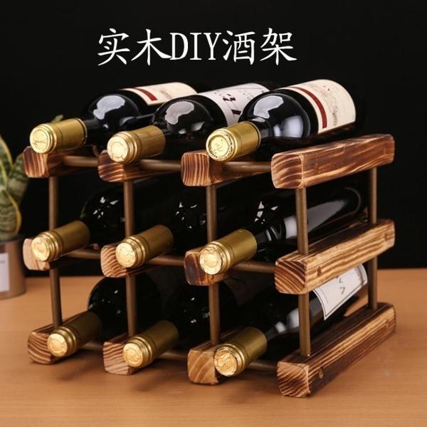 實木紅酒架擺件紅酒柜子家用酒瓶架創意紅酒柜展示架個性創意酒駕 暖心生活館