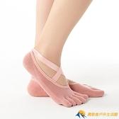 防滑瑜伽襪女專業瑜伽鞋五指軟底舞蹈襪子【勇敢者戶外】