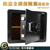 GUYSTOOL 防盜保管箱 簡易保險箱 指紋保險箱 保險櫃金庫 40L大容量 指紋辨識 MET-SB334F 防盜保險櫃