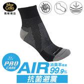 瑪榭 抗菌避震1/2襪-多色可選(25-27cm)【愛買】