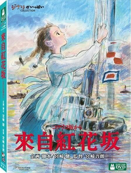 吉卜力動畫限時7折 來自紅花坂 DVD 宮崎駿 (購潮8)