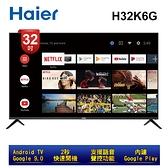 送HDMI線+LiTV90天頻道全餐(海量戲劇免費看)【Haier 海爾】32吋全面屏連網聲控Android電視 H32K6G