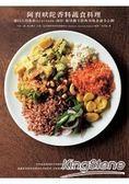 阿育吠陀香料蔬食料理:源自古印度的Ayurveda,南印、斯里蘭卡經典美味食譜全