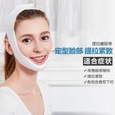 瘦臉貼神器睡眠繃帶提升提拉v臉部緊致下垂法令紋雙下巴咬肌面罩y 免運