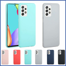 三星 A72 A52 A32 5G 素色全包覆軟殼 手機殼 全包邊 軟殼 簡約 素面 保護殼