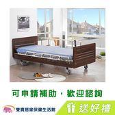 電動病床 電動床 贈好禮 立新 三馬達電動護理床 F03-JP 醫療床 復健床 醫院病床