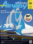 Airway 世界民航 11月號/2019 第268期