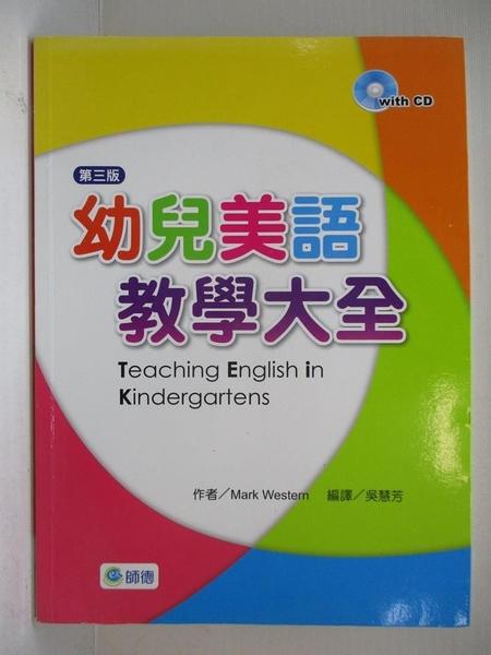 【書寶二手書T1/語言學習_E9W】幼兒美語教學大全 附1CD(二十週年加值版)_Mark Western,  吳慧芳