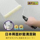 【HANDY CROWN】 新一代日本超人氣 雙面紗窗清潔刷 (日本製)  一面刷 兩面清潔