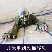萬圣節感光聲控感應電動斷腿爬鬼  恐怖裝飾道具 BQ706『夢幻家居』TW