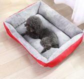 現貨保暖狗窩小型犬狗狗床墊子寵物窩貓窩【奈良優品】