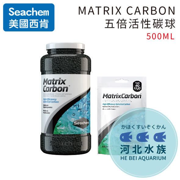 [ 河北水族 ]  美國 SEACHEM 西肯 【MATRIX CARBON 五倍活性碳球 500ml 】N-6103