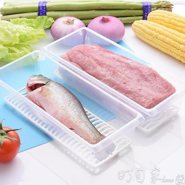 兩個裝 廚房冰箱收納盒冷凍室裝魚肉瀝水保鮮盒塑膠長方形帶蓋冷藏盒 町目家