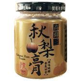 高仰三 秋梨膏 (80G) 一罐  純素 古法溫潤