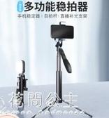 手持穩定器-手機穩定器拍攝防抖vlog神器手機拍照穩定器平衡器手持云臺雞頭平衡 花間公主 YYS