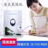 【土城現貨】110V 臭氧發生器果蔬消毒機自來水除氯凈化洗菜機家用魚缸消毒活氧