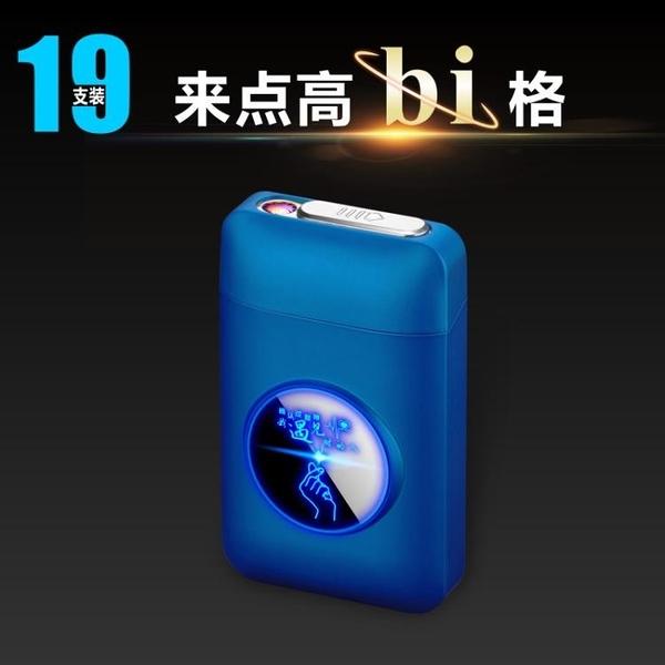 菸盒打火機一體充電非20支裝