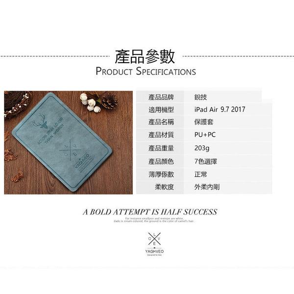 蘋果 iPad 9.7吋 2017/2018 創意 復古 休眠 平板殼 支架 平板皮套 智能休眠平板套 皮套 保護套