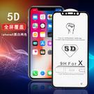 5D冷雕版 蘋果 iPhoneX 玻璃貼 iPhone X 鋼化玻璃 iX 曲面 全貼合 滿版 超薄 防爆 螢幕保護貼