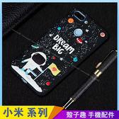 宇宙行星 紅米Note7 紅米Note6 pro 紅米Note5 Note4x 情侶手機殼 外太空 大眼萌貓 保護殼保護套 磨砂軟殼