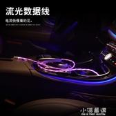 蘋果安卓流光數據線手機充電線器發光跑馬燈同款加長快充車載汽車『小淇嚴選』