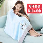 雙12鉅惠 毛巾浴巾套裝超強吸水成人男卡通可愛女韓版比純棉柔軟不掉毛游泳