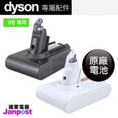 [建軍電器] 全新Dyson 原廠電池 DC59 DC62 DC74 V6 SV09 SV07 Fluffy Absolute