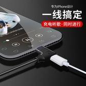 蘋果7耳機轉接頭iPhone7plus數據線8p充電聽歌二合一轉換線器X七八手機通用