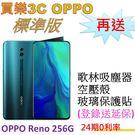 OPPO Reno 手機 256G 標準版,送 歌林吸塵器+空壓殼+玻璃保護貼,24期0利率【登錄延保半年】