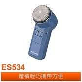 Panasonic 國際牌電池式電鬍刀 ES-534 **可刷卡!免運費**