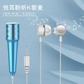麥克風 k歌麥克風手機全名k歌神器全民唱歌直播聲卡耳機話筒安卓蘋果通用 星河光年
