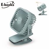 E-books K27 夾式360度任意轉充電風扇-綠