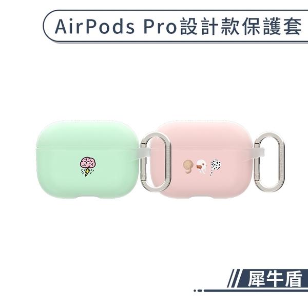 【犀牛盾】AirPods Pro 設計款保護套 保護殼 耳機盒保護套 耳機套