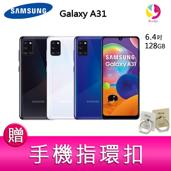 分期0利率 三星SAMSUNG Galaxy A31 (6G/128G)6.4吋全螢幕四鏡頭智慧型手機 贈『手機指環扣 *1』