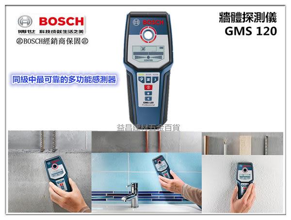 【台北益昌】(全新現貨) 德國 BOSCH GMS 120 牆體探測器 金屬探測儀器 精準分辨 輕巧攜帶 非 makita