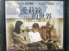 挖寶二手片-V02-075-正版VCD-電影【愛莉絲的世界】-蘿拉琳妮 吉娜羅蘭(直購價)
